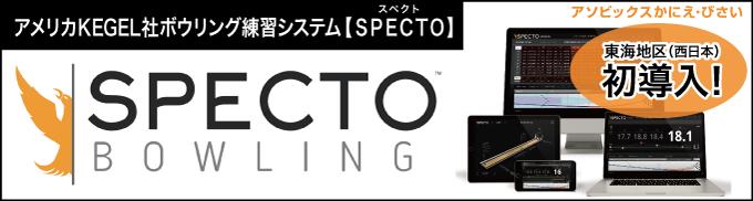SPECTO(スペクト)